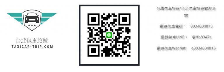 台中包車旅遊、台灣全省包車旅遊、一日遊、多日遊、機場接送、高鐵站接送
